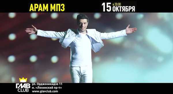 Armenia: Aram Mp3 announces Russia tour dates