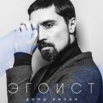 Listen: Dima Bilan shifts musical direction with new album 'Egoist'
